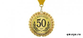 Подарок мужчине на юбилей - 50 лет